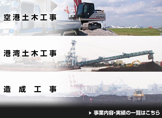 空港土木工事/港湾土木工事/造成工事 事業内容・実績の一覧はこちら