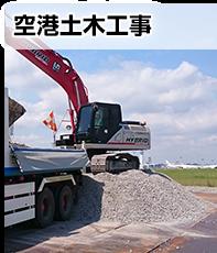 空港土木工事例:H26大井ふ頭水域その1~ その3埋立造成工事